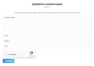 Форма комментариев на портале medblog.su