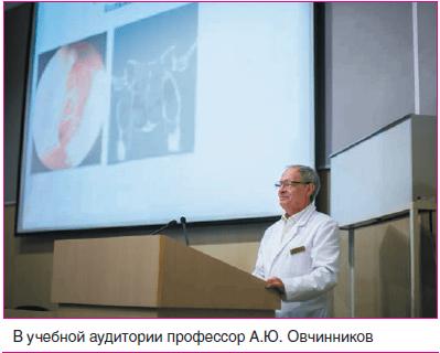 В учебной аудитории профессор А.Ю. Овчинников