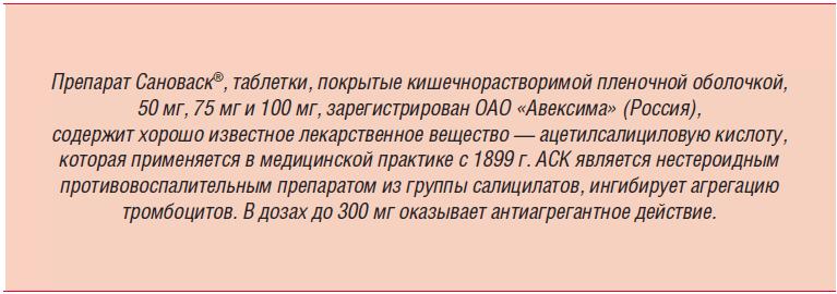 Препарат Сановаск