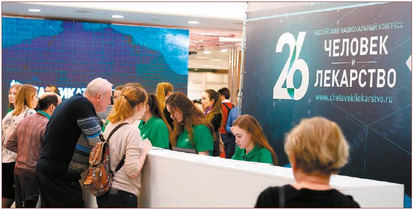 III Гастро-Саммит в рамках XXVII Всероссийского конгресса «Человек и лекарство» (8–11 апреля 2019 г.)